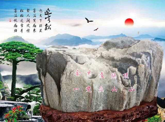 东岳泰山石