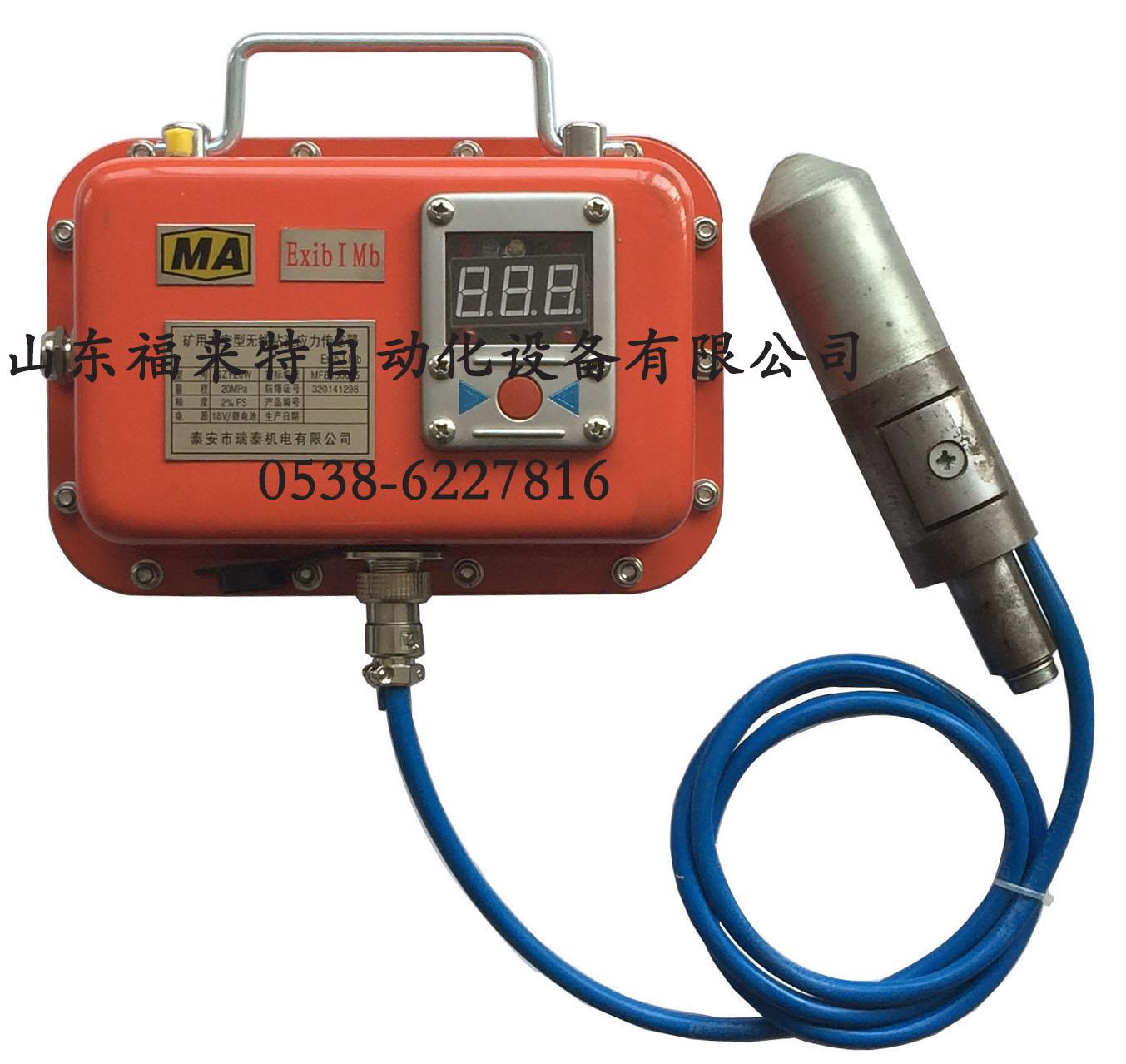 矿用本安型无线钻孔应力传感器