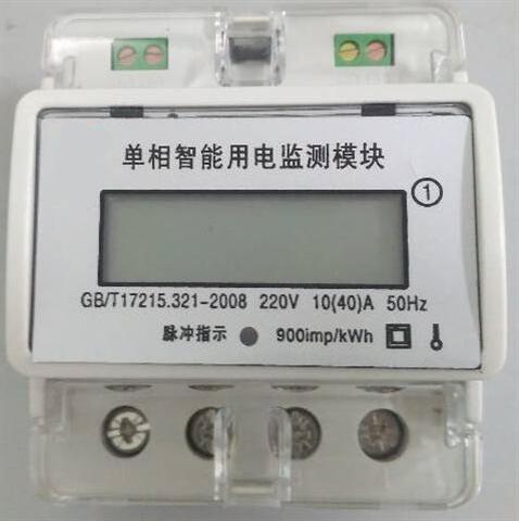 射频卡智能电表