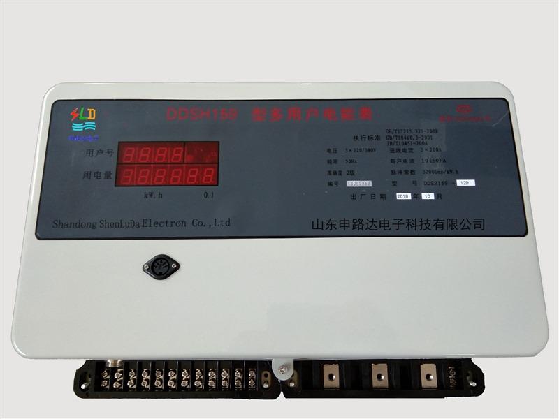 多用户电能表