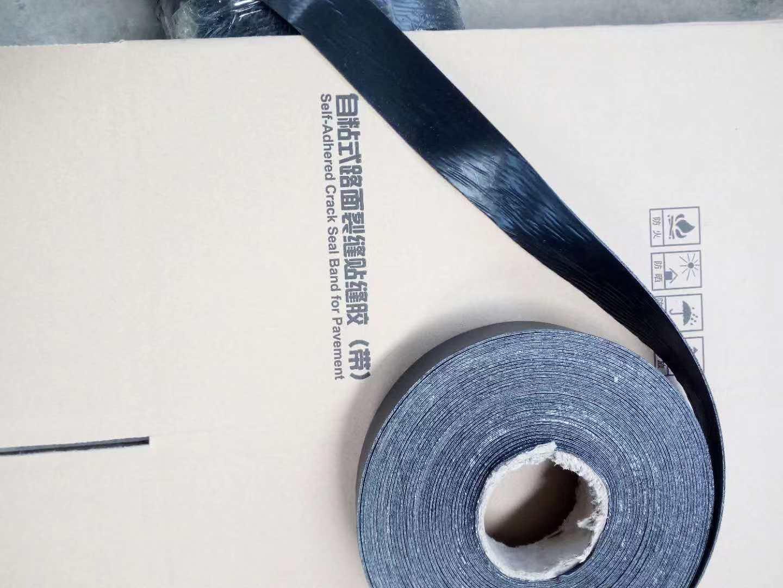 沥青贴缝带