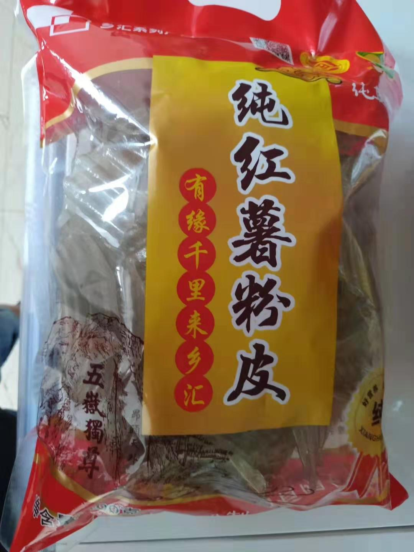 红薯粉皮厂